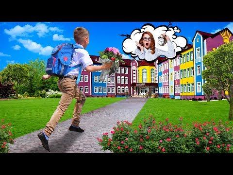 ОПОЗДАЛ НА ПОСЛЕДНИЙ ЗВОНОК! Сережа останется на ВТОРОЙ ГОД? School Morning Routine /for Kids