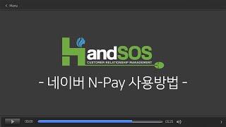핸드SOS 네이버 예약 N페이 현장결제 사용 방법