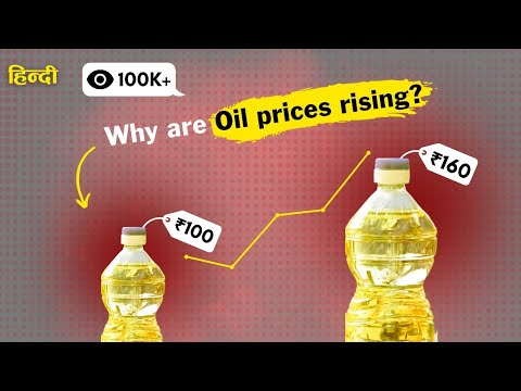 Why are Edible Oil Prices Rising? | Palm Oil Prices | Soyabean Oil | An Open Letter