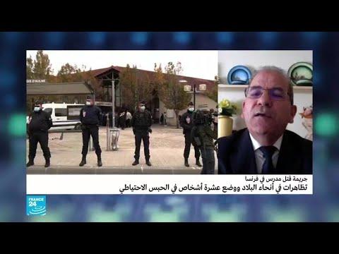 رئيس المجلس الفرنسي للديانة الإسلامية: مسلمو فرنسا مصدمون من الجريمة التي طالت أستاذا قرب باريس