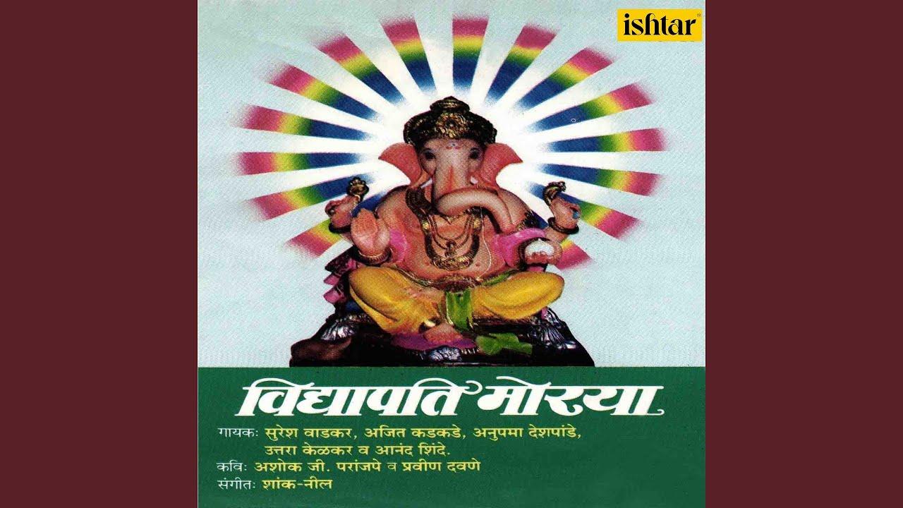 He Vidhyapati Morya