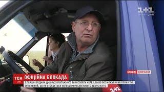 Реакція мешканців Донбасу на рішення про повну заборону торгівлі з ОРДЛО