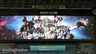 2016年6月26日 オリックス×日本ハム (京セラドーム大阪) スターティング...