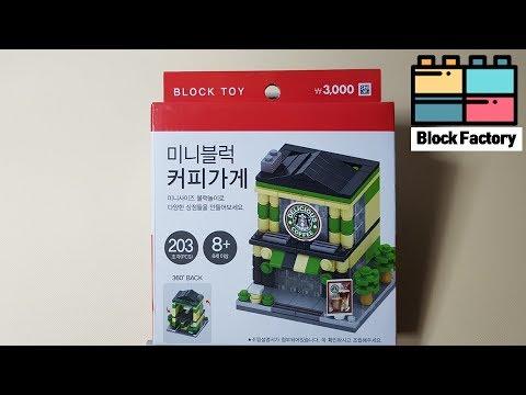 나노블럭 커피가게 빠른 조립 블럭 팩토리 Nano block Coffee Shop Speed Build Block Foctory