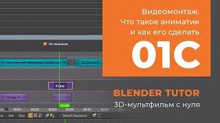 Blender. Анимация. Урок 01c - Видеомонтаж в Blender (создание аниматика)(Первый ознакомительный урок из курса