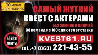 Квест Ростов: страшный хоррор в реальности с актерами видео отзывы