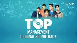 [Various Artists] Top Management OST