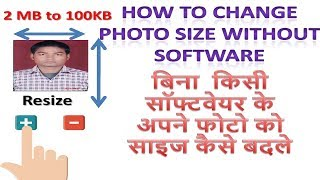How to Change Photo size without software बिना  किसी सॉफ्टवेयर के अपने फोटो को साइज कैसे बदले