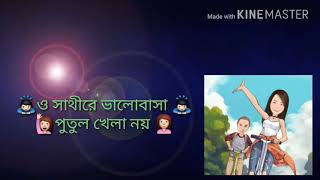 valobasa putul khela noy dj song Mp4 HD Video WapWon