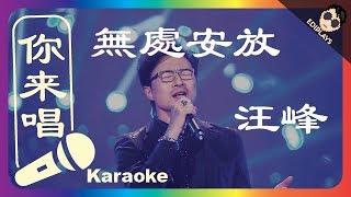 (你来唱) 無處安放 汪峰 歌手2018 伴奏/伴唱 Karaoke 4K video
