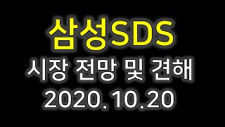 [삼성SDS]삼성SDS 분석 및 전망 2020.10.20