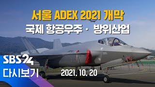 [다시보기]  방산전시회 '서울ADEX' 개막…F-35…