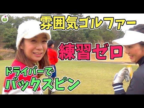 「雰囲気ゴルファー」としての実力を発揮しだした!【元HKT山本茉央さんとゴルフ #3】