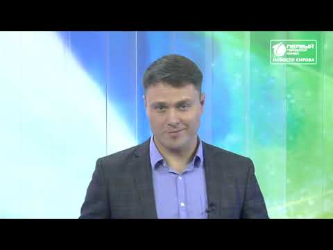 Новости Кирова выпуск 27.01.2020
