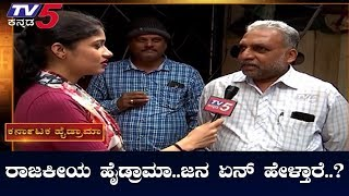 Public Opinion On Karnataka Political Crisis | TV5 Kannada