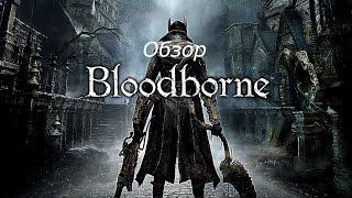 обзор Bloodborne: лучшее, что есть на PS4