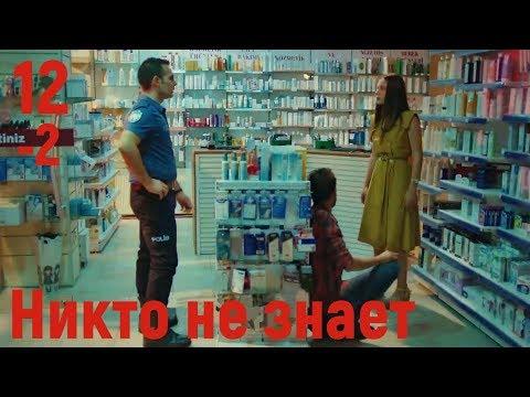 12 серия Никто не знает фрагмент 2 русские субтитры HD Trailer (English Subtitles)