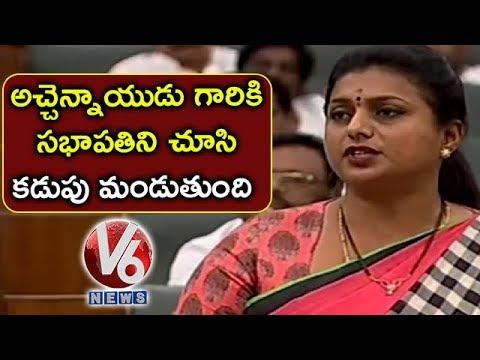 MLA Roja Speech In AP Assembly 2019   Fires On Chandrababu Naidu   V6 News