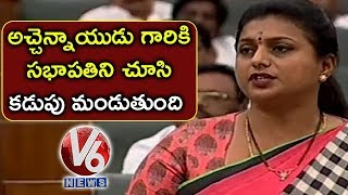 MLA Roja Speech In AP Assembly 2019 | Fires On Chandrababu Naidu | V6 News
