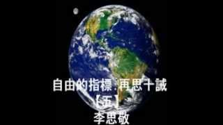 Repeat youtube video 自由的指標:再思十誡【五】
