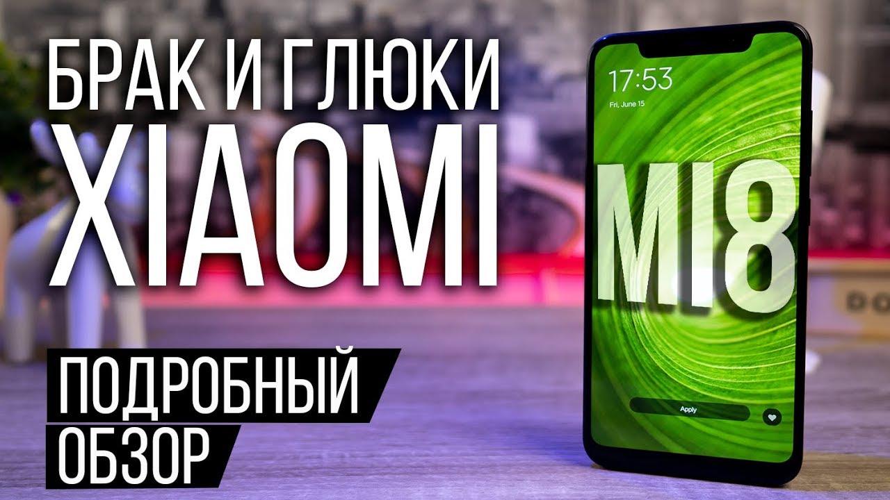 Обзор XIAOMI Mi 8 - все недостатки и достоинства флагмана Xiaomi