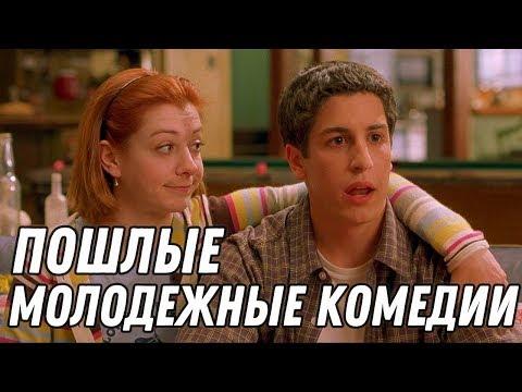 10 Лучших молодежных комедий *среди пошлятины (на мой взгляд)
