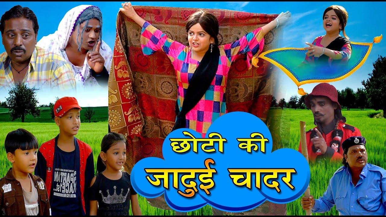 छोटी की जादुई चादर   CHOTI KI JADUI CHADAR   Khandesh Comedy Video   Choti Comedy Video   Chotu Dada