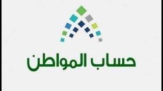 شروط حساب المواطن للفرد الجديد 2021.. رابط برنامج حساب المواطن