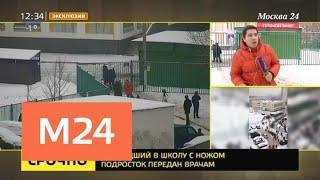Сотрудники полиции продолжают дежурить на территории школы, где произошло ЧП - Москва 24