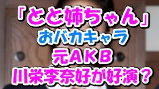 「とと姉ちゃん」 元AKB おバカキャラ 川栄李奈好が好演でGWも好調?...
