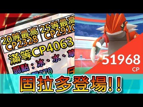 【精靈寶可夢GO】POKEMON GO|真的是固拉多!固拉多登場啦!