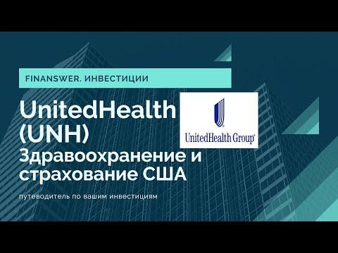 United Health Group Инвестиции в здавоохранение и страхование США
