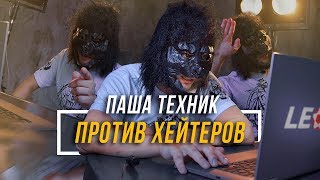 ПАША ТЕХНИК ПРОТИВ ХЕЙТЕРОВ #vsrap