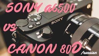 видео Сравнение камер Canon EOS 80D и Sony a6300