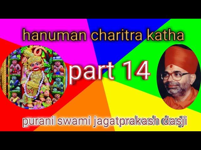 Hanuman charitra katha||Part 14||purani swami jagatprakash dasji Dabhan #1