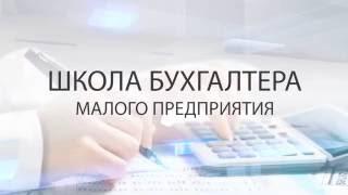 Постановка и ведение бухгалтерского учета в организации(Лектор: Медведева Марина Владимировна., 2016-06-20T12:20:43.000Z)
