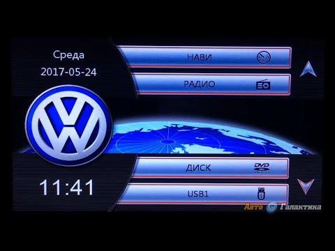 Обзор интерфейса штатных магнитол MTK на платформе WinCE для а/м Volkswagen