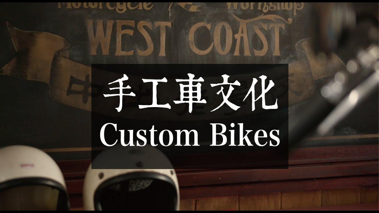 【RD Channel】手工車文化 - Custom Bikes