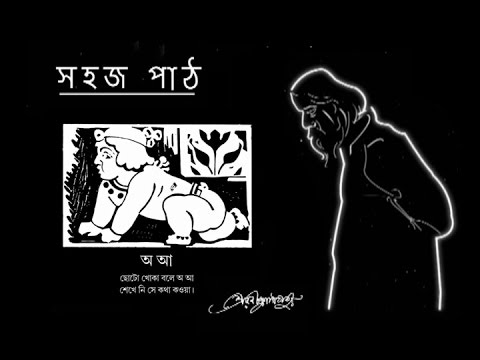 (সহ্জ পাঠ) Sahaj Path How to Read Bengali Vowels(স্বরবর্ন) | Rabindra Nath Tagore| Easy Learn