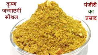 जन्माष्टमी स्पेशल धनिया की पंजीरी का प्रसाद / Panjiri Prasad Recipe /Dhaniya Panjiri For Janmashtami