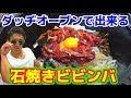 ダッヂオーブンで激ウマ!特製石焼きビビンバ!! の動画、YouTube動画。