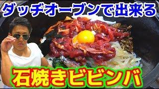 ダッヂオーブンで激ウマ!特製石焼きビビンバ!!