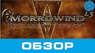 Morrowind Fullrest 1.5 ОБЗОР