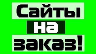 Сайты на заказ за 100 рублей! (html + css)