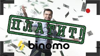 Бинарные опционы Биномо. Binomo вывод средств в 2020 году