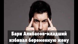 ШОК! Сын Алибасова избивал беременную жену! Срочные новости