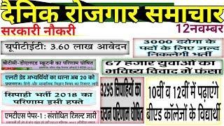 दैनिक रोजगार समाचार 12नवम्बर|rojgar samachar|rojgar|rojgar news