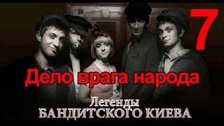 Дело врага народа - Легенды Бандитского Киева