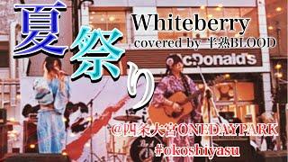 2018/7/15@京都四条大宮ONE DAY PARK #okoshiyasu whiteberryさんの夏祭...