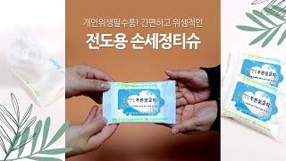 [고집쟁이녀석들] 전도용(휴대용) 손세정티슈